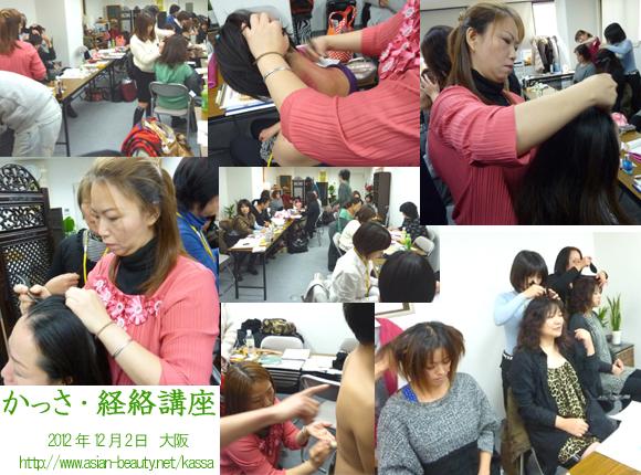 かっさ・経絡講座 2012年12月 講座風景