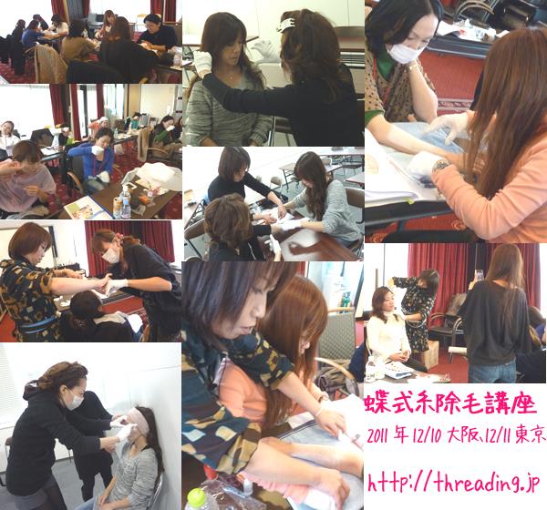 蝶式糸除毛 講座風景 2011年12月