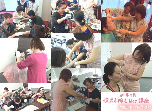 蝶式糸除毛 講座の様子 2010年9月