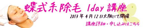 糸除毛講座 2013年4月12日 大阪で開催
