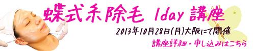 蝶式糸除毛講座2013年10月