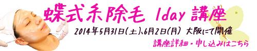 蝶式糸除毛講座 2014年6月2日 追加開催