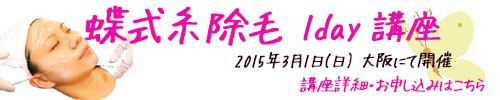 蝶式糸除毛講座 2015年3月
