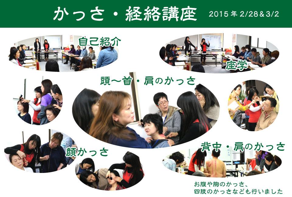 kassakouza2015-2.3_01