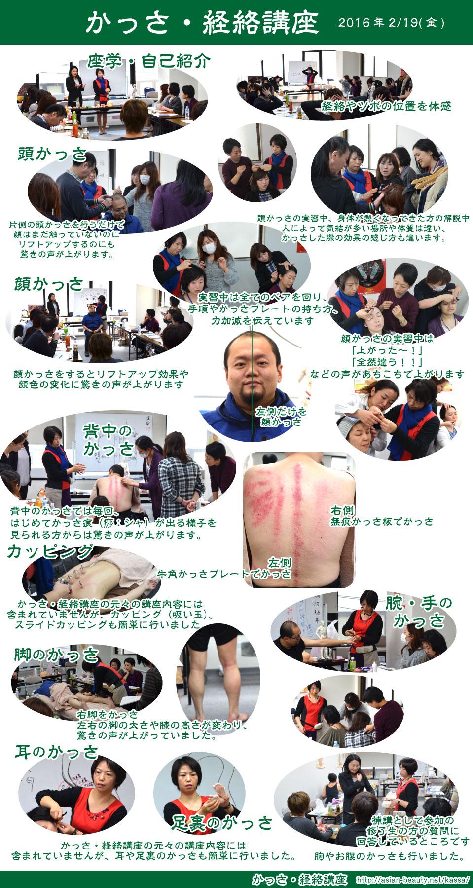 かっさ・経絡講座 スクール写真