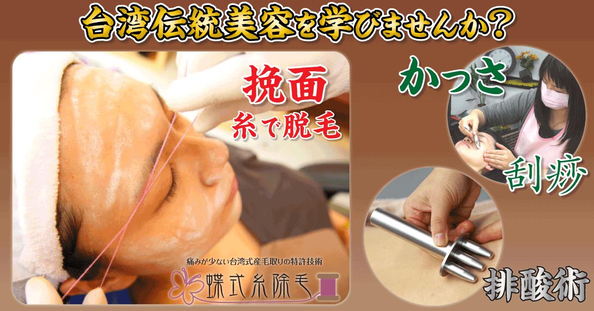 台湾伝統美容を学びませんか