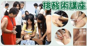 排酸術を学べる排酸術講座
